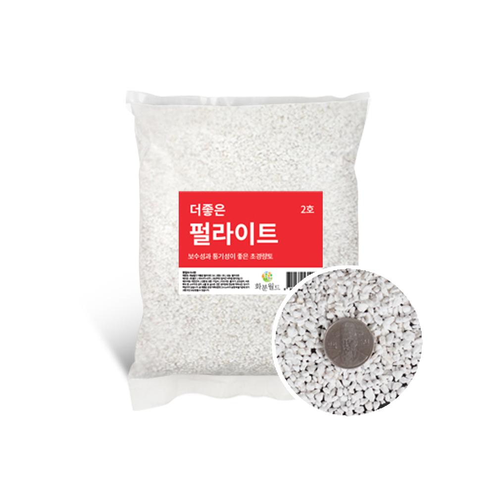 더좋은 펄라이트 2호 10L 난석 분갈이흙 경량인공토, 단품