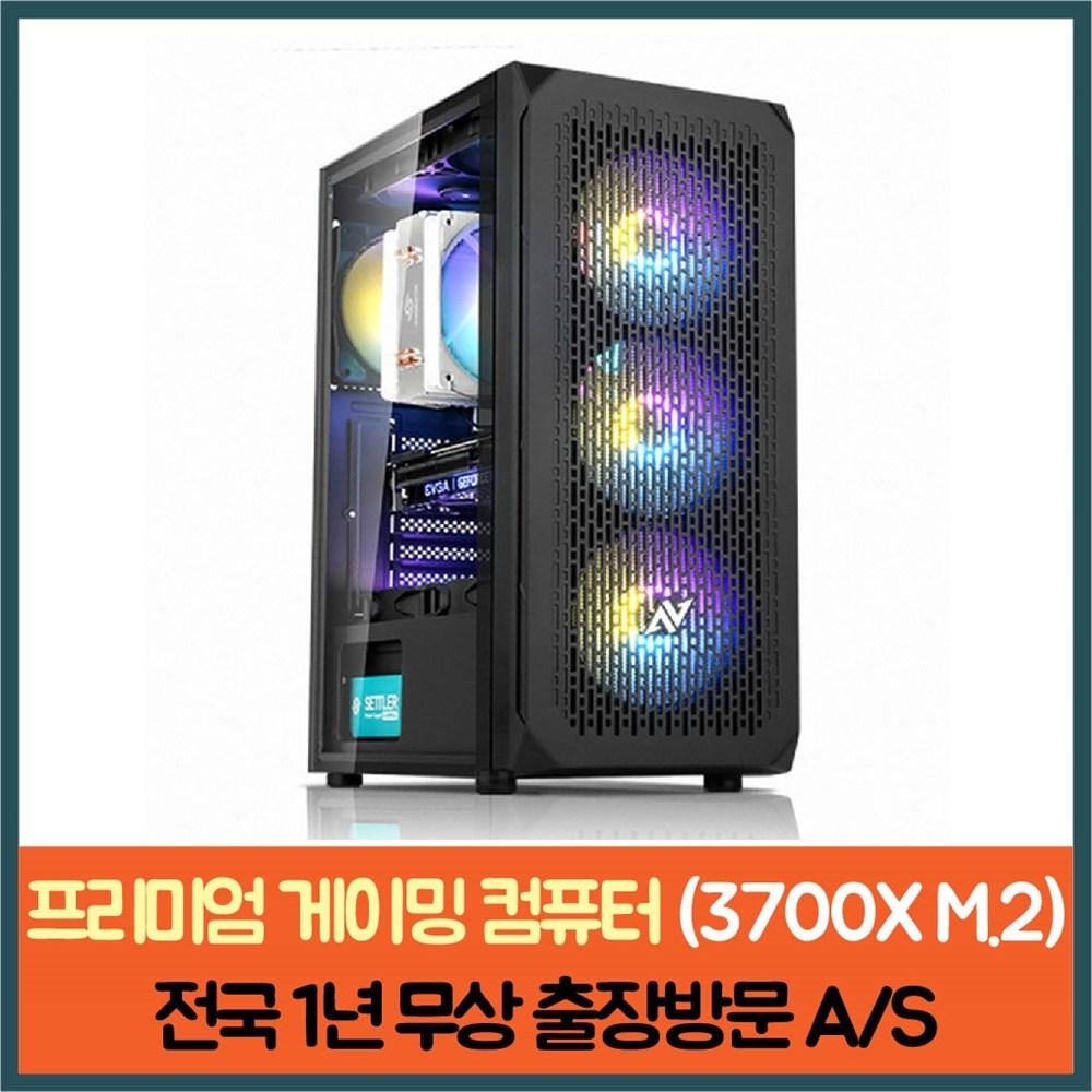 블루컴퓨터 라이젠3세대 3700X RX570 GTX1660 Ti RTX2060 SUPER 2070 슈퍼 MSIB450M박격포MAX 게이밍 컴퓨터 PC, RAM 32GB 업그레이드, 4) 3700X RTX2060