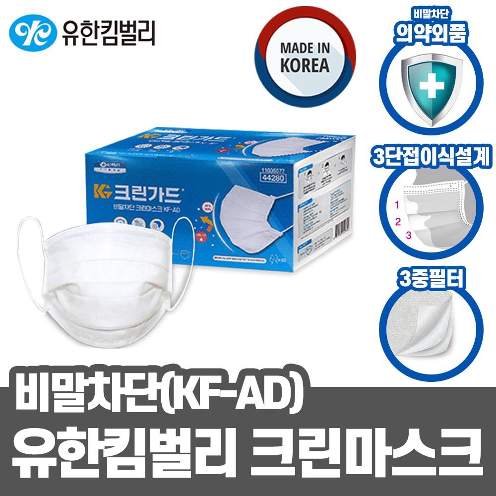 V 유한킴벌리 비말차단 크린마스크 50매 KF-AD 일회용 국내생산 의약외품