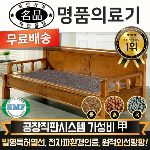 명품의료기 통구리C 황토볼 흙쇼파 흙카우치 돌침대, 홍칠보석