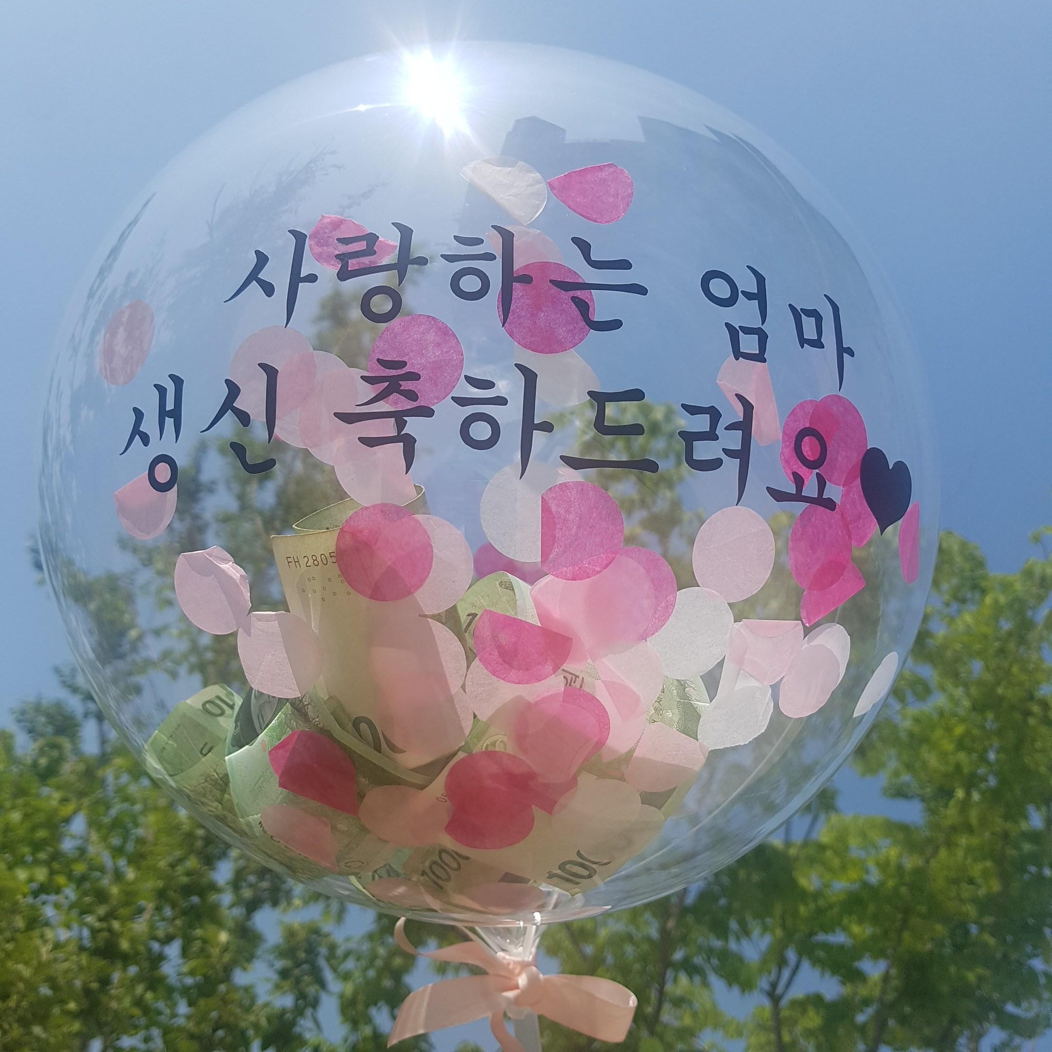 룰루랄라풍선 레터링풍선DIY키트(용돈풍선), 핑크혼합(10인치)