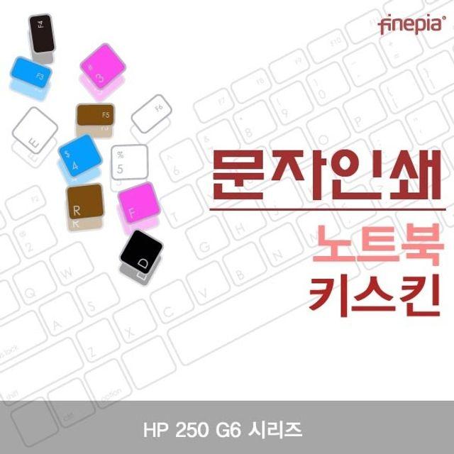 ksw57659 HP 250 G6 시리즈용 문자인쇄키스킨, 1, 화이트