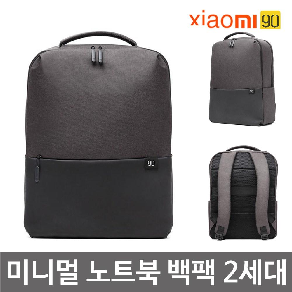 샤오미 미니멀 노트북백팩 2세대