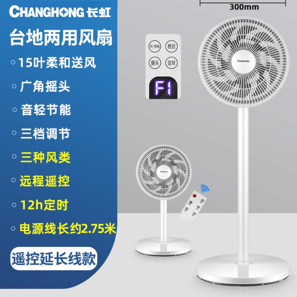 무선 저소음 스탠드형선풍기 탁상용 캠핑용 길이조절 써큘레이터, 화이트 리모컨 긴 줄 (POP 5624401551)