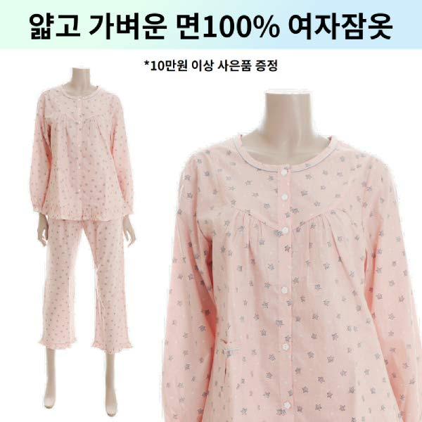 [현대백화점][비너스]심플하면서도 발랄한 별프린트 간절기에 입기좋은 가벼운 면잠옷 여자 잠옷 파자마 VP