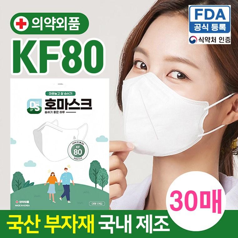 프로텍트보이 KF80 FDA등록 새부리형 국내산 숨쉬기 편한 마스크 국산필터 국산부자재 국내생산 대성 호마스크 식약처 인증 의약외품, 30매