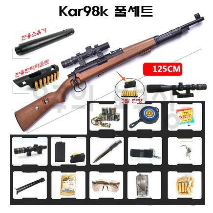 배그 카구팔 Kar98k 볼트액션 탄피배출 풀세트 15배율 소음기 탄피마운트 풀파츠