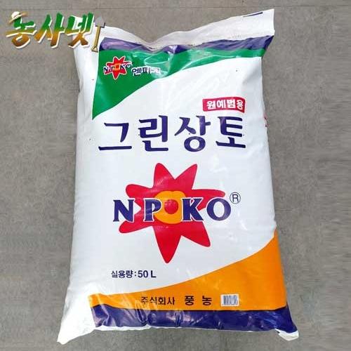 [농사넷] 채소류 꽃 식물식제 등에 효과적인 배양토 그린상토 50L
