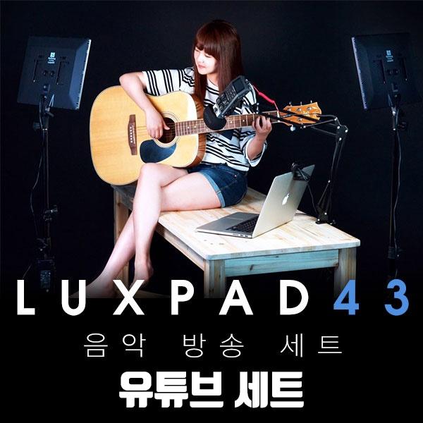 HKC36451 (유쾌한생각 룩스패드43H 유튜브 음악 방송 세트, 본 상품 선택