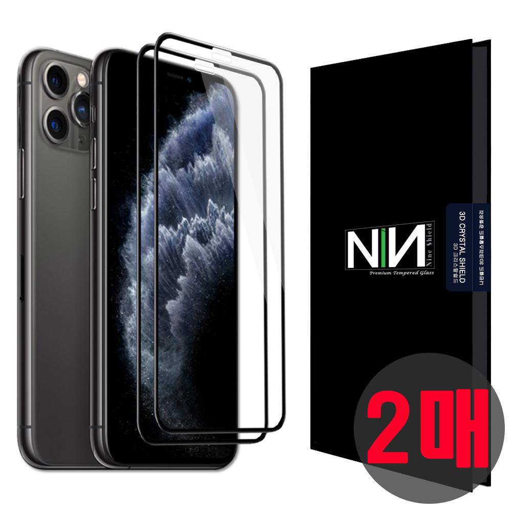 나인쉴드 아이폰11프로 3D크리스탈쉴드 풀커버 강화유리 2매, 2개