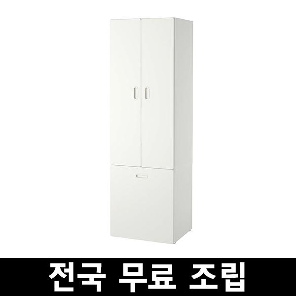 이케아 스투바프리티스 장난감수납옷장 전국무료조립 ., 화이트