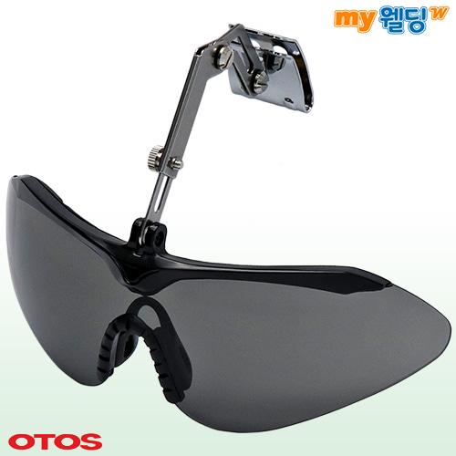 오토스 산업용 보호안경 클립형보안경 A-644XG 자외선차단 차광 (POP 208164594)