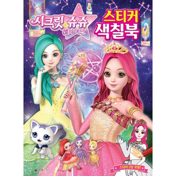 시크릿 쥬쥬 별의 여신 스티커 색칠북, 대원키즈