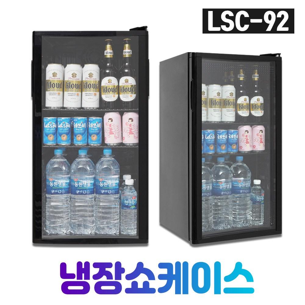 씽씽코리아 미니냉장고 음료냉장고 LSC-60 LSC-92 LSC-92(LED), LSC-92블랙