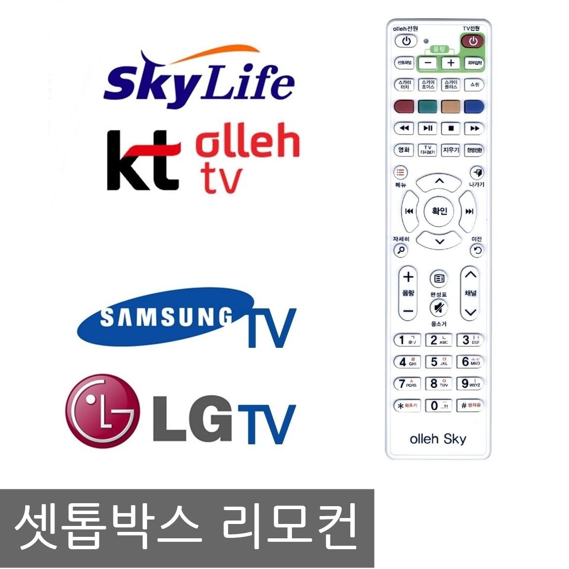 에스몰유통 KT 올레 스카이라이프 셋톱박스 리모컨 엘지 삼성 TV, 본상품1개