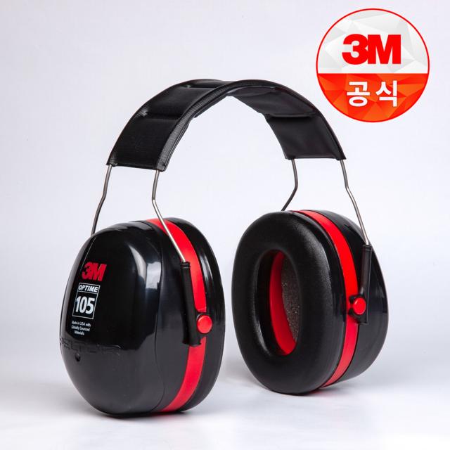 3M 귀덮개 H10A 청력보호구 소음방지 귀마개, 1개