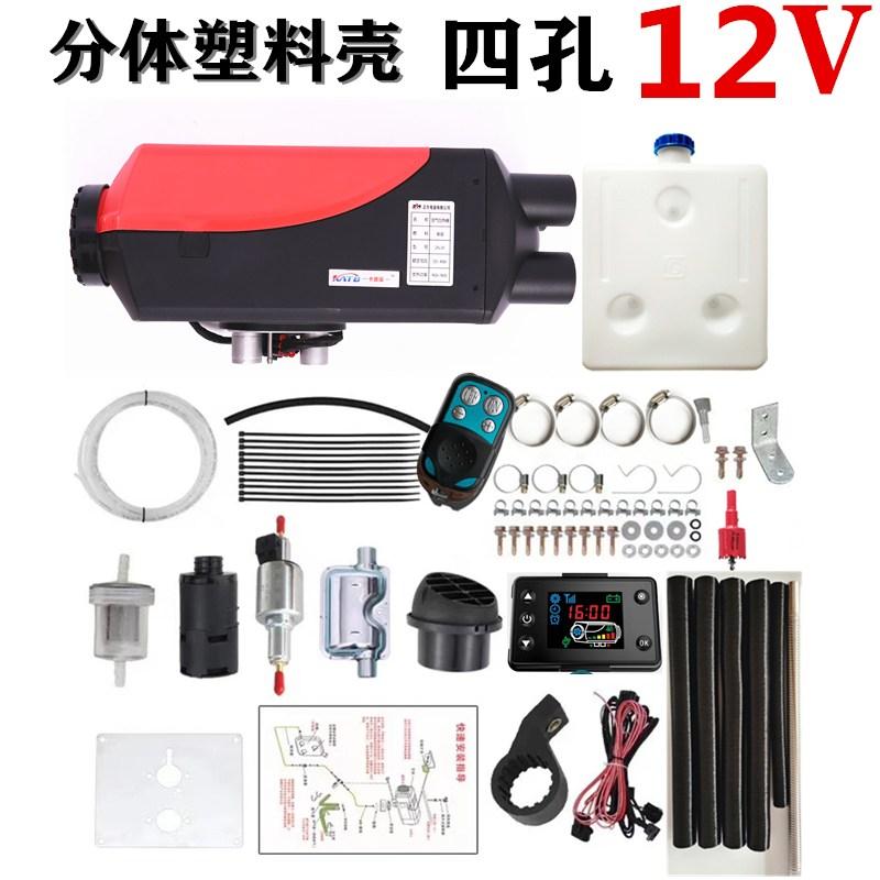 캠핑 차량용 무시동히터 캠핑난로 온풍기 12V 24V, 분할 LCD 4 홀 12V