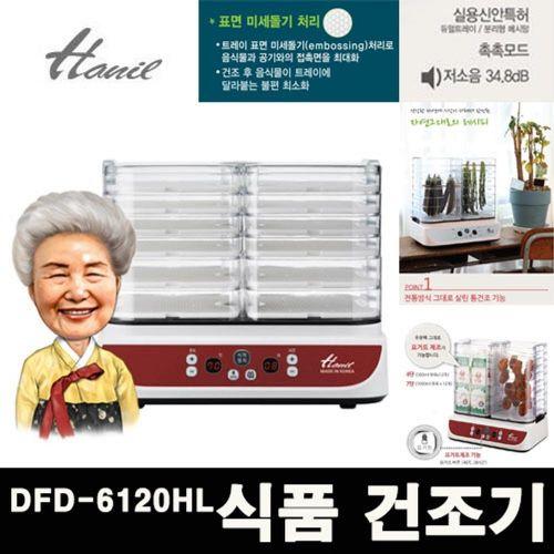 한일 프리미엄 주방 가전 식품 알뜰 건조기, DFD-6120HL