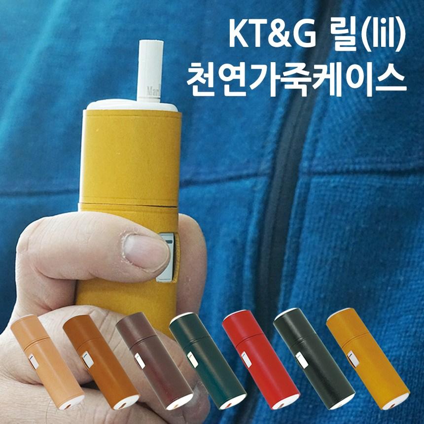 KT&G 릴(lil) 천연가죽케이스 Plus 미니 하이브리드2.0 가능