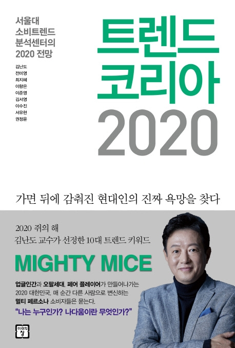 트렌드 코리아 2020:서울대 소비트렌드 분석센터의 2020 전망, 미래의창