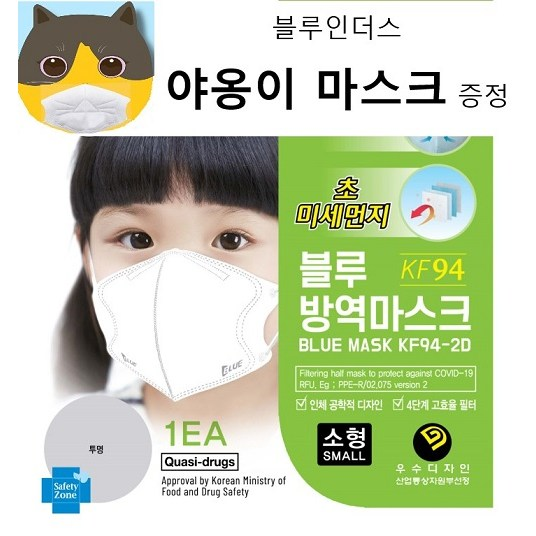 KF94 소형(50매) 야옹이 1매 증정 블루인더스 블루본 어린이용 마스크, 1박스