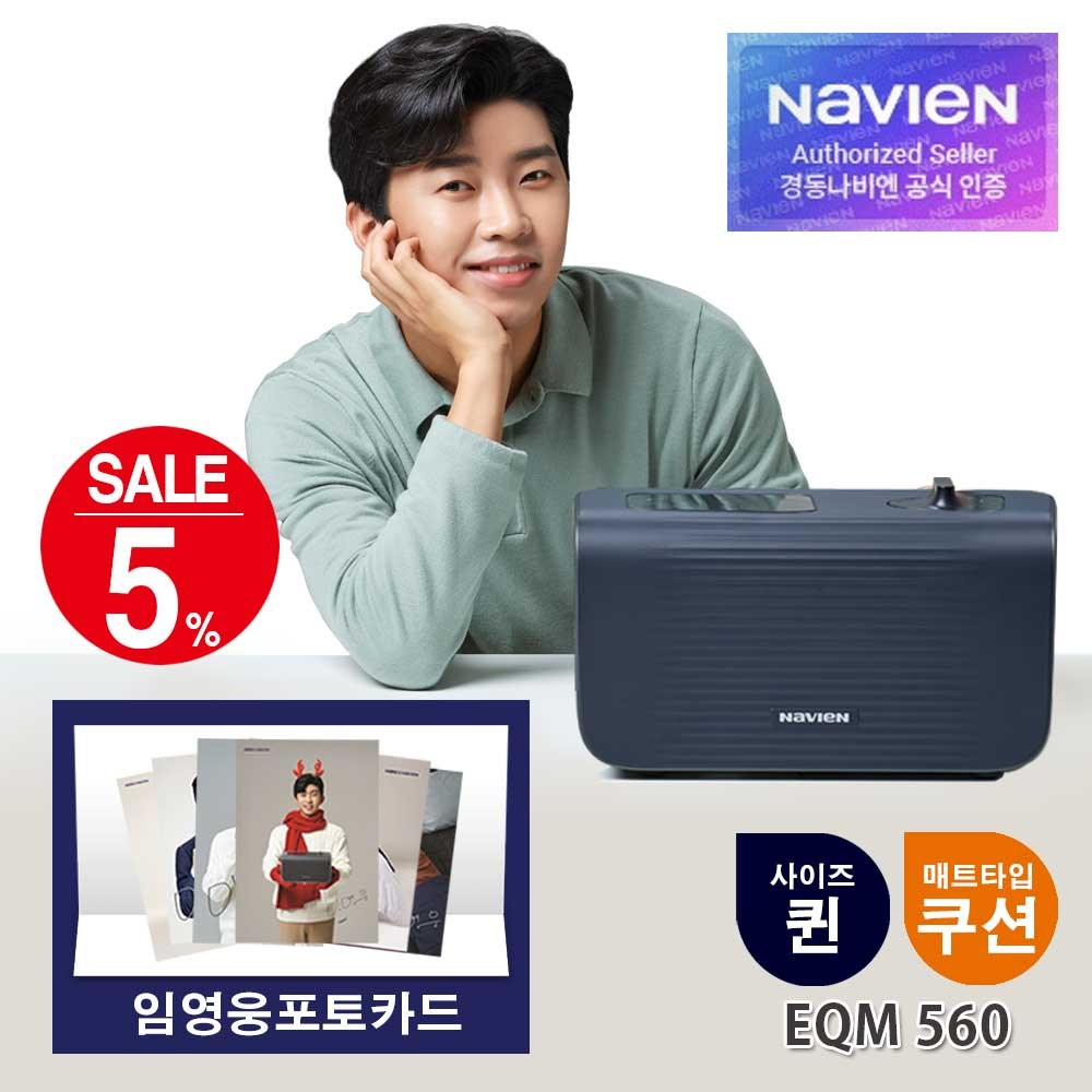 경동나비엔 온수매트 EQM560 모음전+임영웅굿즈증정이벤트, EQM560-QH(신제품)