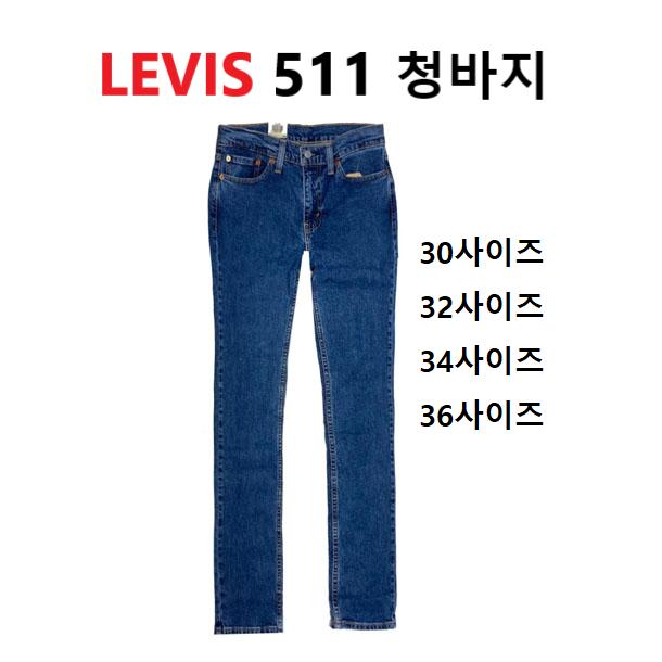 리바이스 정품 Levis CK 청바지 511 일자 남성 (30사이즈~36사이즈)