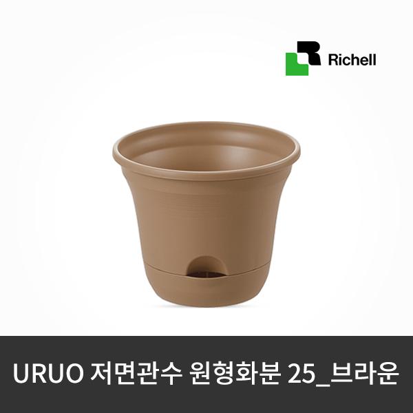 릿첼 URUO 저면관수 원형화분 25_브라운
