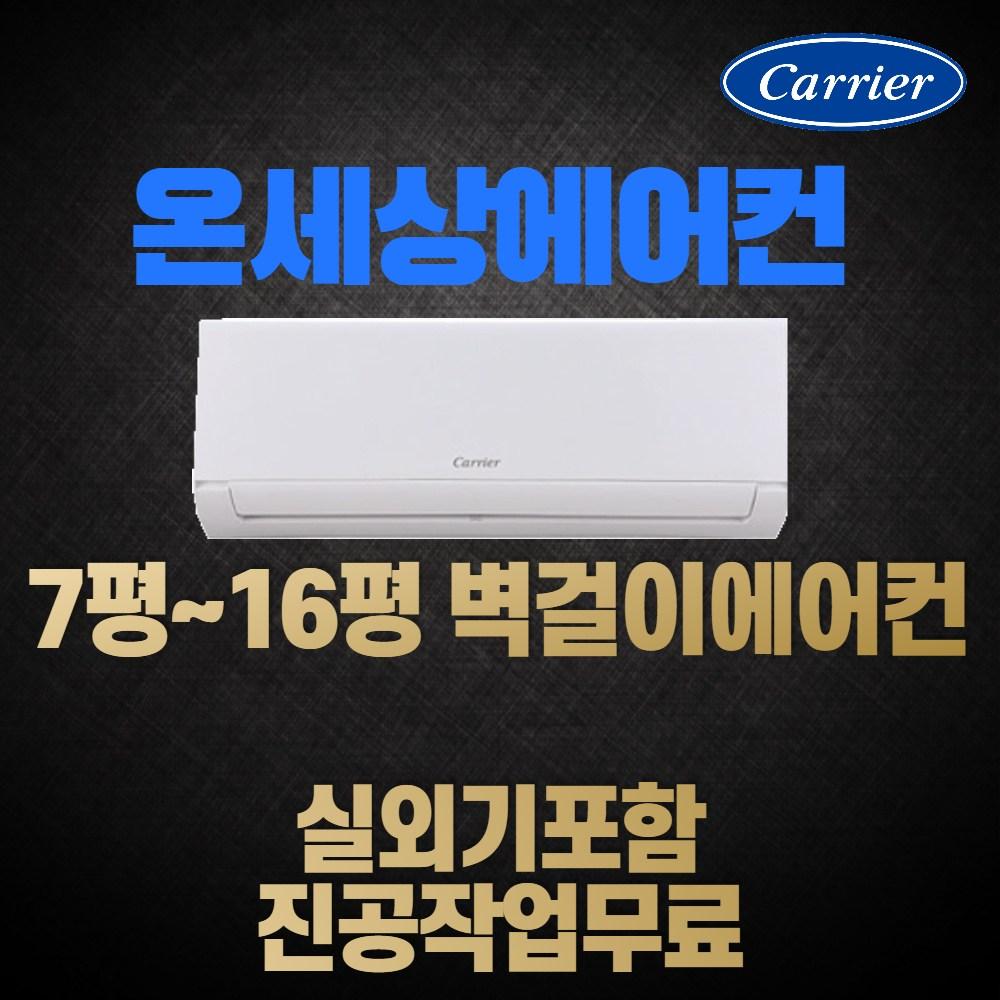 캐리어 에어컨 7평 9평 11평 13평 16평 벽걸이에어컨 인버터 실외기포함, [냉방] 7평 CSV-A074AC (POP 4918097483)