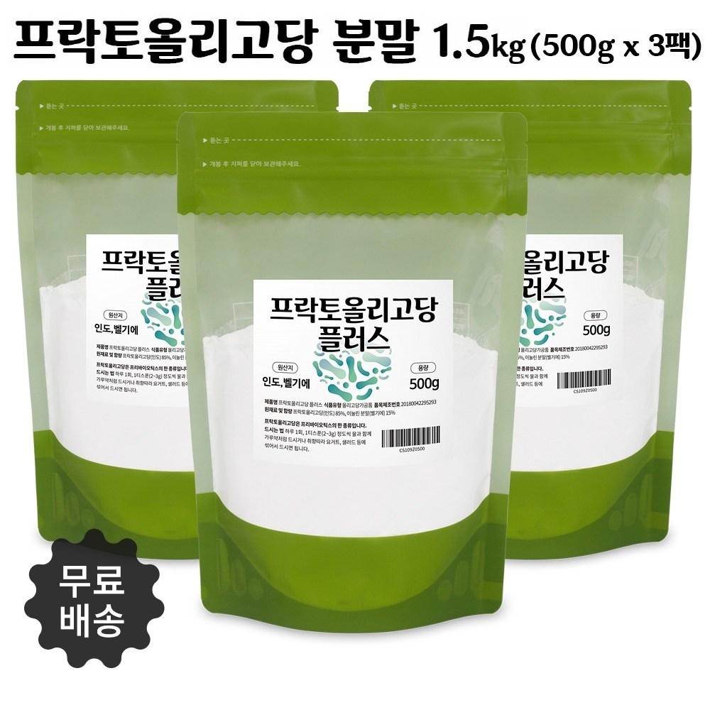 프리바이오틱스 프락토올리고당 분말 가루 대용량 프로바이오틱스 유산균 유익균 먹이 프리바이오틱스추천 1.5kg (500g x 3), 3팩, 500g