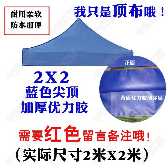 어닝 텐트 차양 우산 4학년 네모난우산 포장마차 우산천 3x3베이지 두꺼운 자외선차단 천뚜껑 수건, T23-2x2두꺼운 홍력 테이프(블루레드 비고)