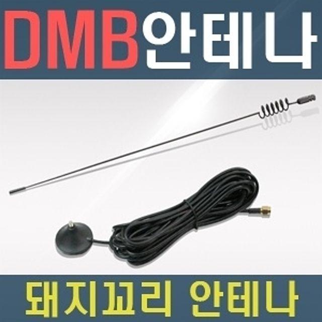 ksw29293 네비게이션 DMB 돼지꼬리 pl326 안테나, MCX