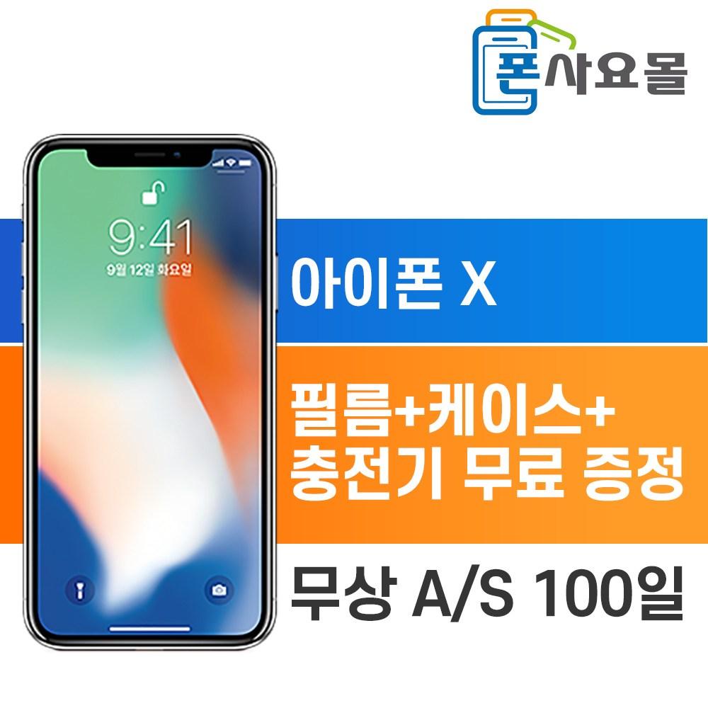 아이폰 X 중고폰 공기계, 블랙, 아이폰 X (64G/S급/통신사호환)