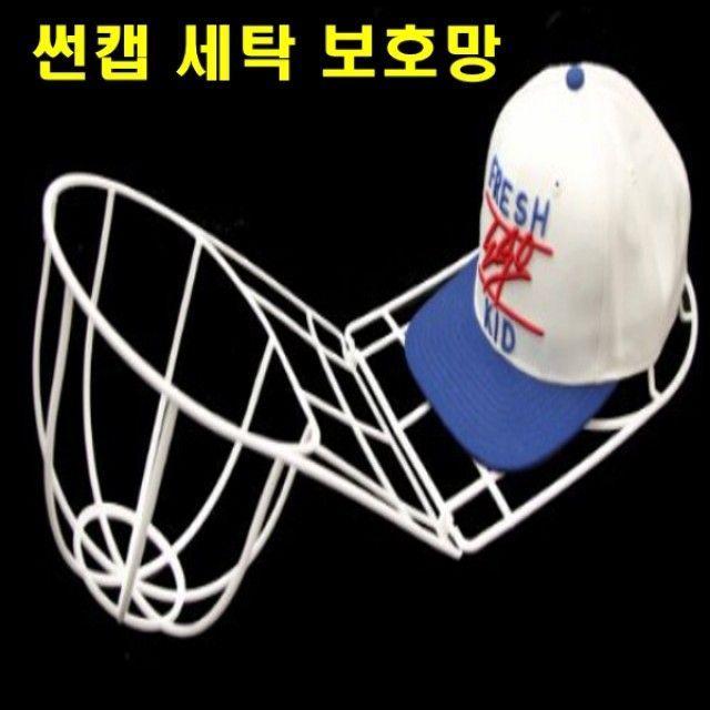 OT 흰모자세탁 썬캡 클린햇 야구 보호망, OWTD 1