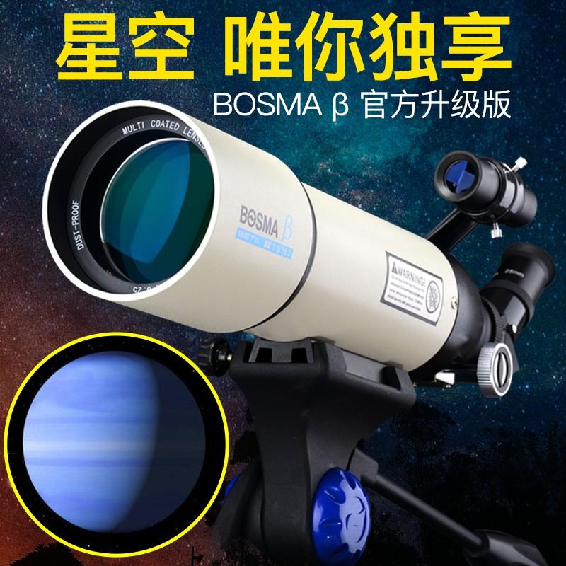 해외배송 보관 보스마 천체 망원경 전문 별 보기 높은 두 배 깊은 공간 HD 야간 투시 굴절 천왕 80 가정, 1 : 표준