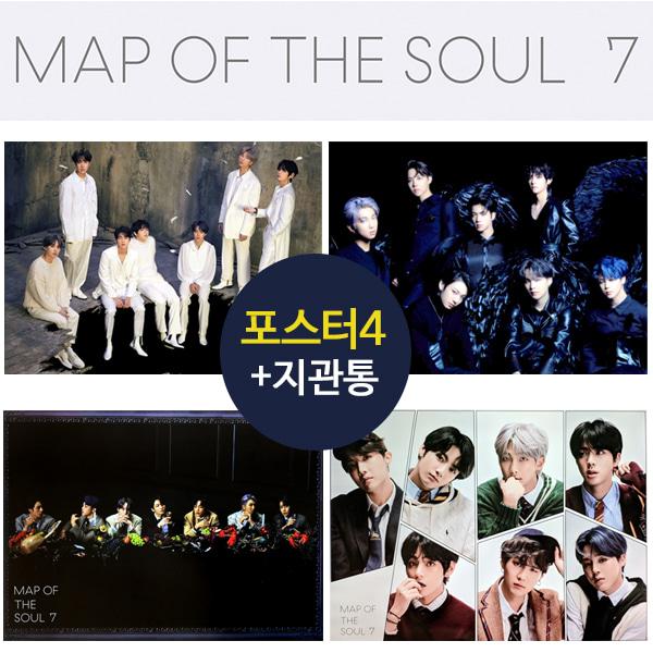 (포스터4종 only) 방탄소년단 BTS MAP OF THE SOUL 7 ON
