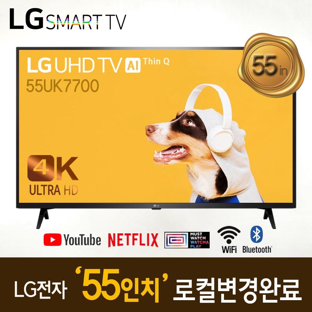 LG전자 UHD 55UK7700 55인치 스마트 리퍼TV, 수도권 외 스탠드, 방문설치