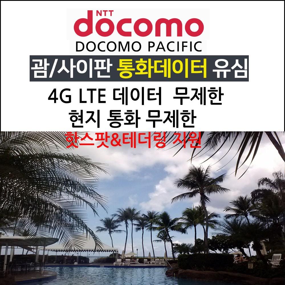 괌|사이판 통화+데이터 무제한 유심 3일|4일|5일|6일 현지통화 + 4G LTE속도 데이터, 3일, 1개