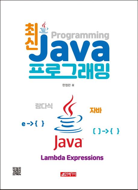 최신 Java 프로그래밍, 21세기사