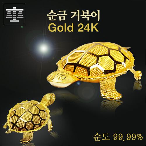 한국동산감정원 순금거북이 18.75g 24k 효도선물