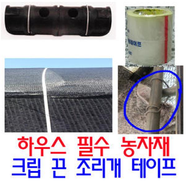 팜하우스 비닐하우스클립 비닐하우스조리개 비닐하우스밴드끈 비닐하우스자재 하우스패드, 1개