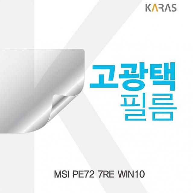 천리마마트 MSI PE72 7RE WIN10용 고광택필름 노트북 보호필름, 1