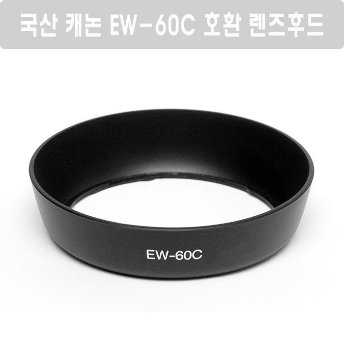 국산 캐논 EW-60C 호환 렌즈후드 (EF-S 18-55mm 구형 번들렌즈 후드), 블랙, 1개