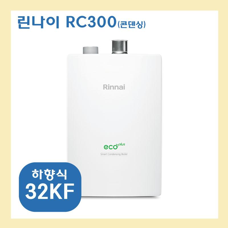 린나이 RC300, RC300-32KF