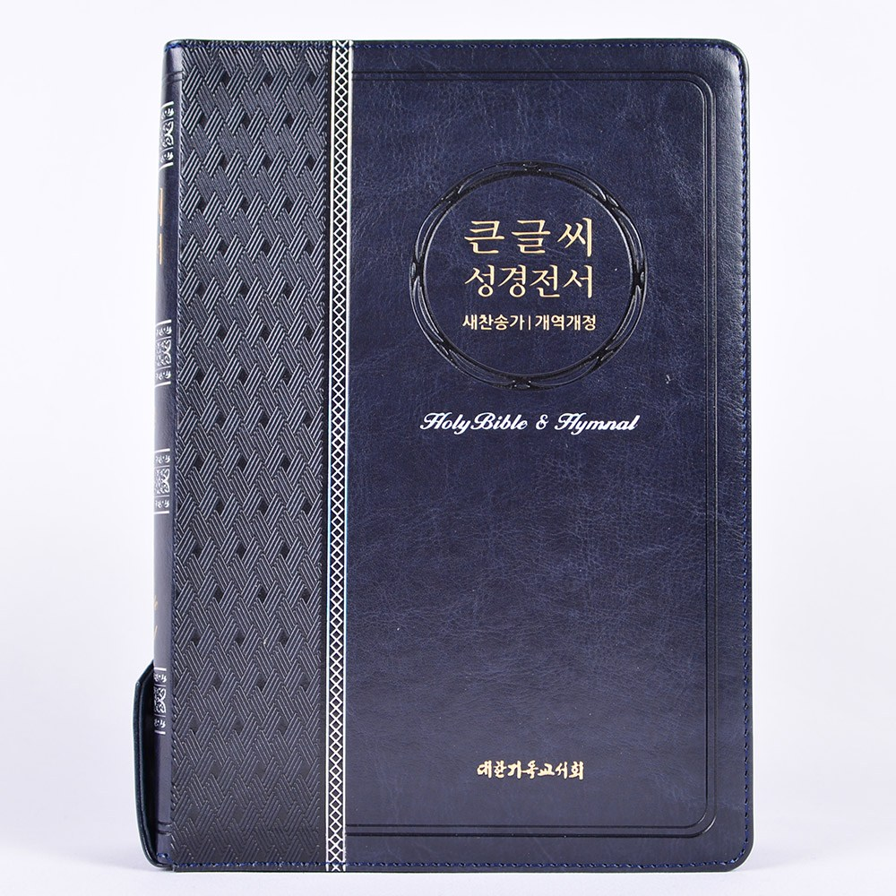대한기독교서회 큰글씨성경전서 NKR83BU 특대 색인 지퍼, 1. NKR83BU 특대 블루블랙