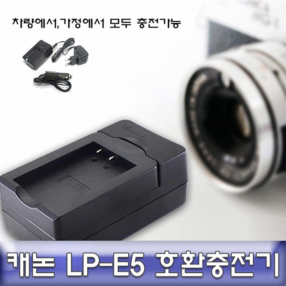 캐논 450D EOS 호환충전기 전용 LP-E5 안전인증, kdongmall 정성배송 카메라