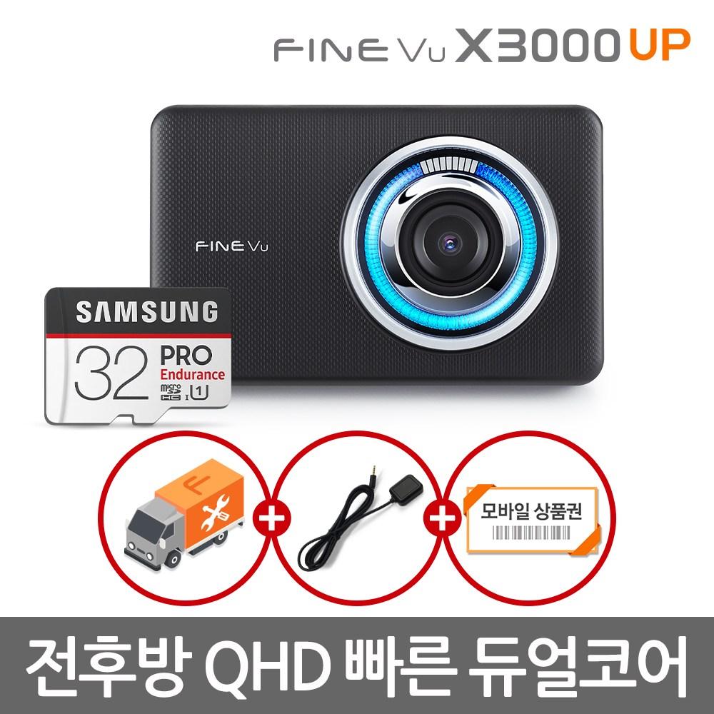 파인뷰 X3000 UP 전후방 QHD 2채널 블랙박스 32GB, X3000 UP 32GB