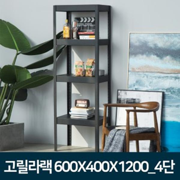 고릴라랙 600x400x1200 4단/가정용 정리대 수납선반, 상품선택 고릴라랙 600x400x1200 4단