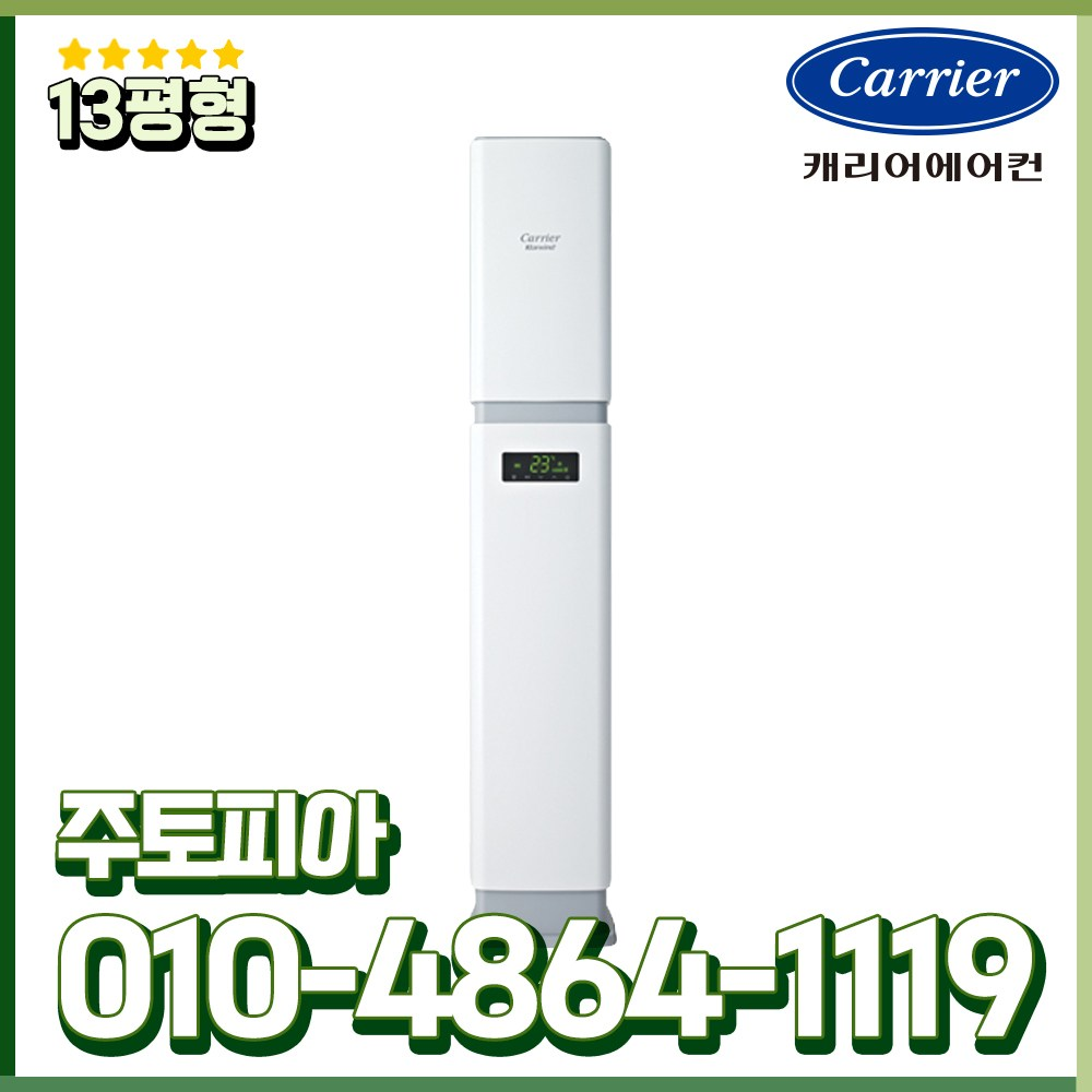 캐리어 인버터 냉난방기 스탠드 13평형 업소용 냉온풍기 실외기포함 CPV-Q132TA