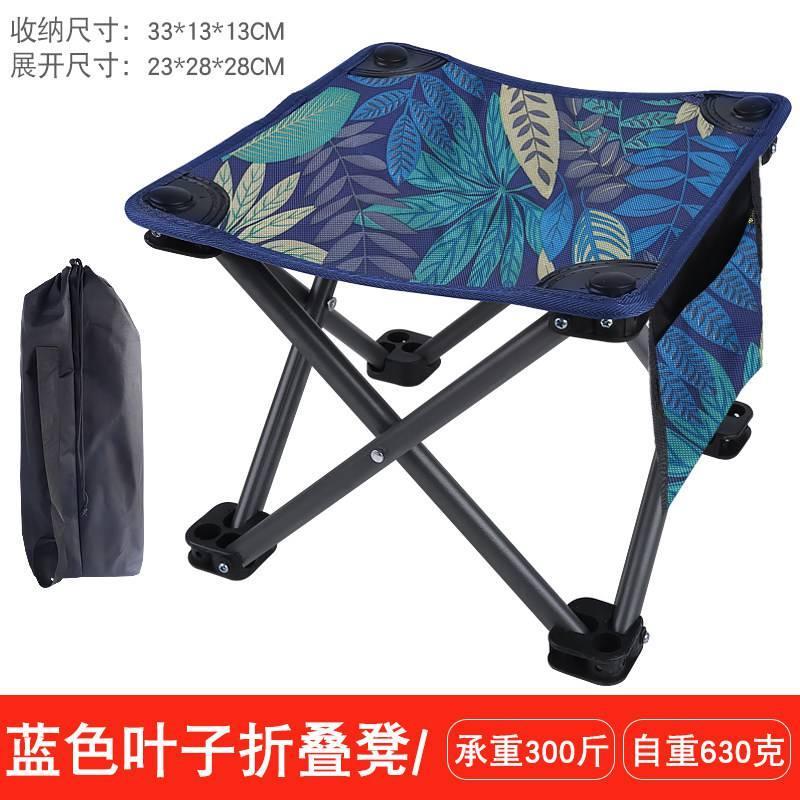 캠핑의자 접이식 의자 작은 의자 마자 그림 스케치 벤치 휴대용 초경량 야외 야외의자추천, 푸른 잎 사이드 포켓 무료 저장 부대